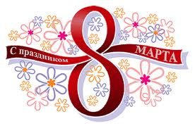 Как правильно поздравлять с 8 марта