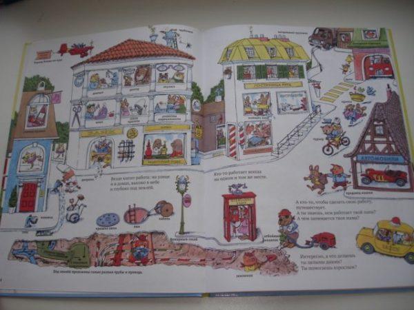 Книга Ричарда Скарри - город добрых дел
