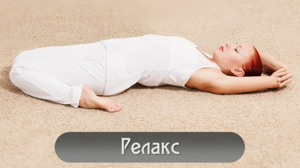 Йога: релакс всего тела