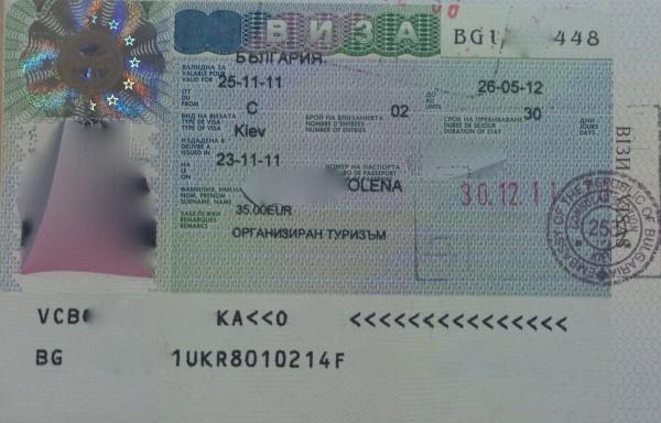 Как самому сделать визу в болгарию