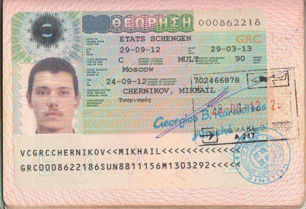 Правильно оформленные визовые документы в Грецию - надёжная гарантия незабываемого отдыха