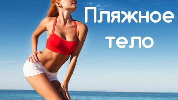 Подготовка тела к летнему сезону: диеты и физические нагрузки