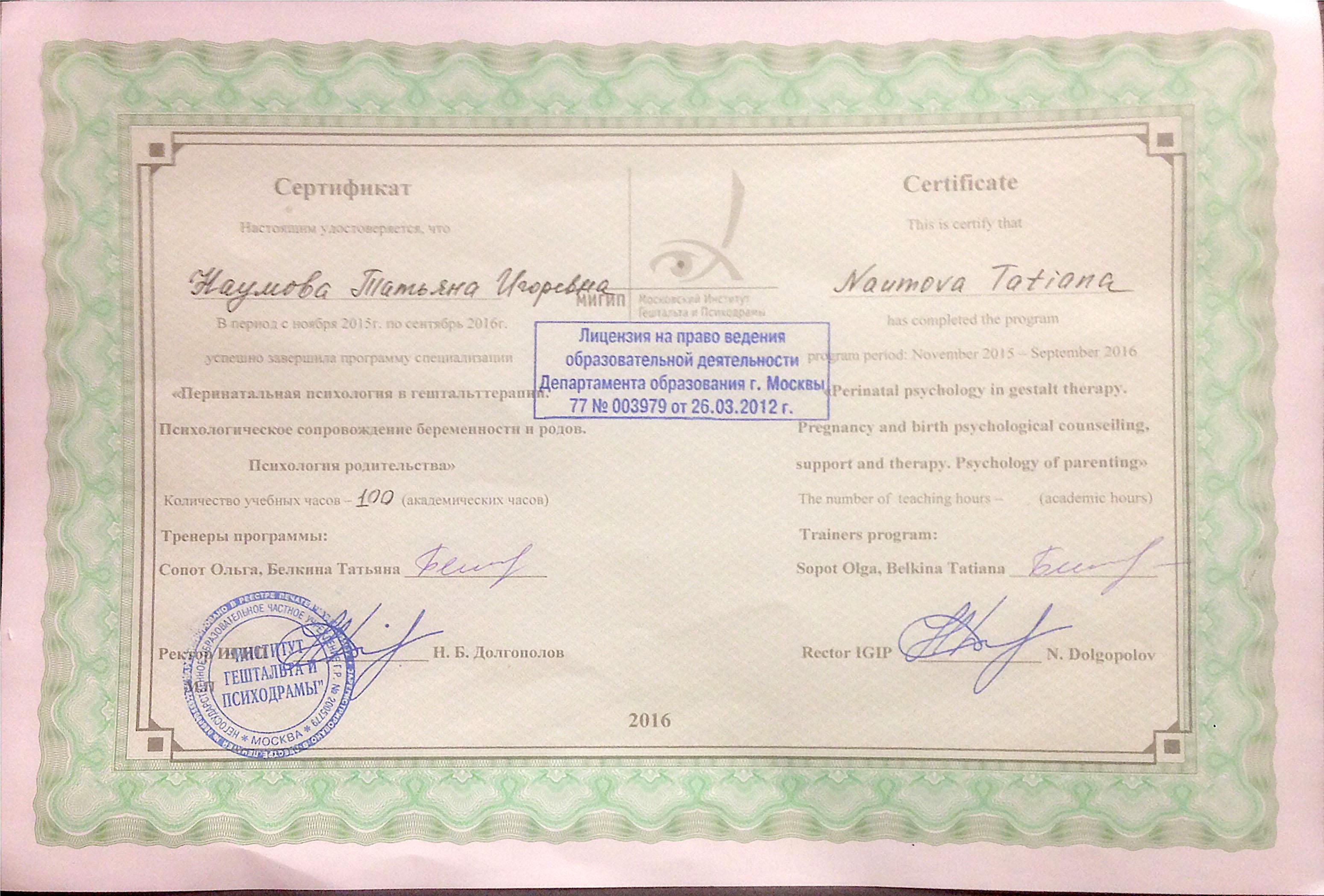 Сертификат об образовании