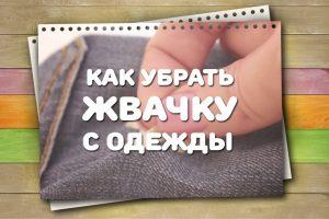 Эффективные способы избавления одежды от прилипшей жвачки