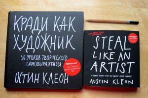 Кради как художник. 10 уроков творческого самовыражения – книга, которая научит настоящей гениальности